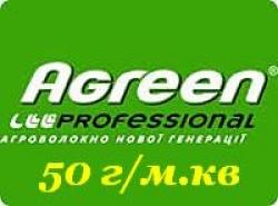 Агроволокно Белое 50г/м Агрин