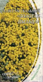 Алиссум скальный Золотая пыльца, 0,2г