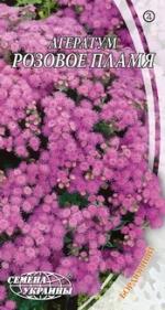 Агератум Розовое пламя, 0,2г