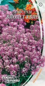 Алиссум Виолет Квин, 0,2г